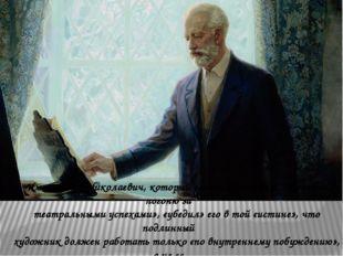 Именно Лев Николаевич, который «очень советовал… бросить погоню за театральны