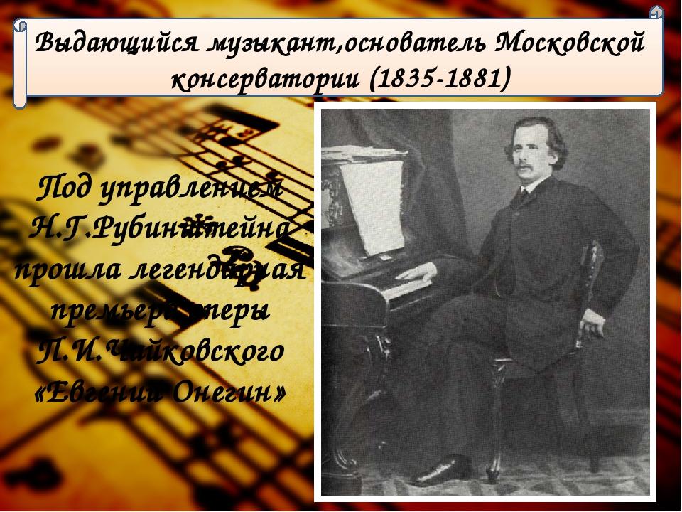 Под управлением Н.Г.Рубинштейна прошла легендарная премьера оперы П.И.Чайков...