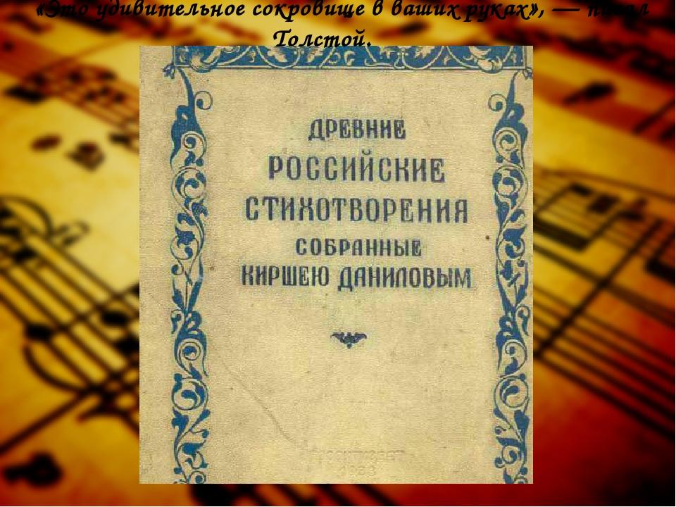 «Это удивительное сокровище в ваших руках», — писал Толстой.