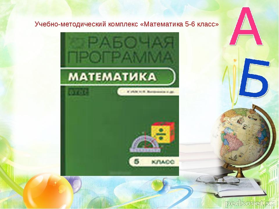 Учебно-методический комплекс «Математика 5-6 класс»