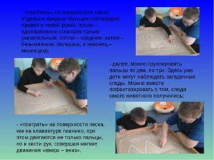 - «пройтись» по поверхности песка отдельно каждым пальцем поочередно правой и