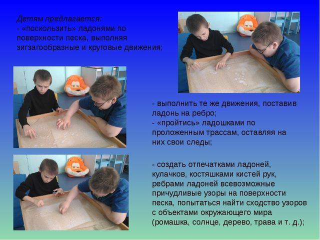 Детям предлагается: - «поскользить» ладонями по поверхности песка, выполняя з...