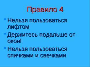Правило 4 Нельзя пользоваться лифтом Держитесь подальше от окон! Нельзя польз