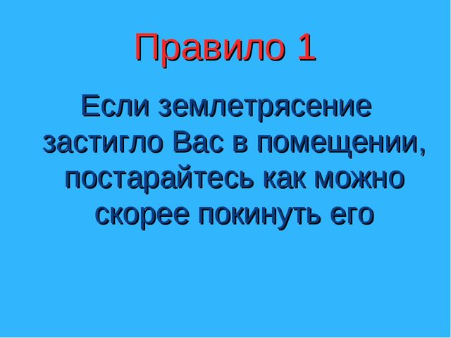 Правило 1 Если землетрясение застигло Вас в помещении, постарайтесь как можно...