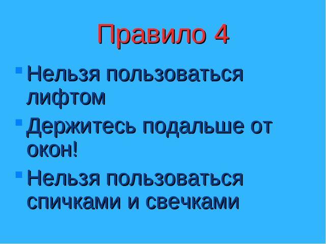 Правило 4 Нельзя пользоваться лифтом Держитесь подальше от окон! Нельзя польз...