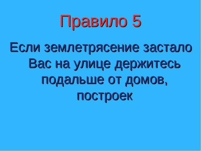 Правило 5 Если землетрясение застало Вас на улице держитесь подальше от домов...
