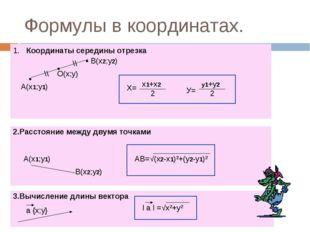 Формулы в координатах. • • 2.Расстояние между двумя точками А(х1;у1) В(х2;у2)
