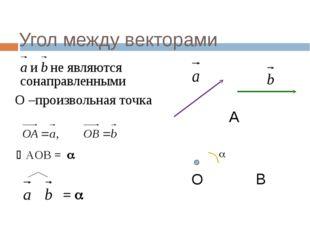 Угол между векторами О В А  О –произвольная точка АОВ = 