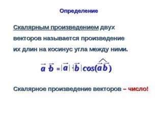 Скалярное произведение векторов – число! Скалярным произведением двух векторо