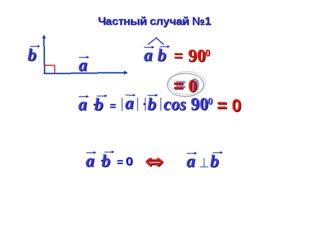 = 0 Частный случай №1 = 0