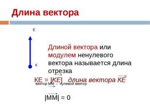 Длина вектора вектор ММ - нулевой вектор Длиной вектора или модулем ненулевог