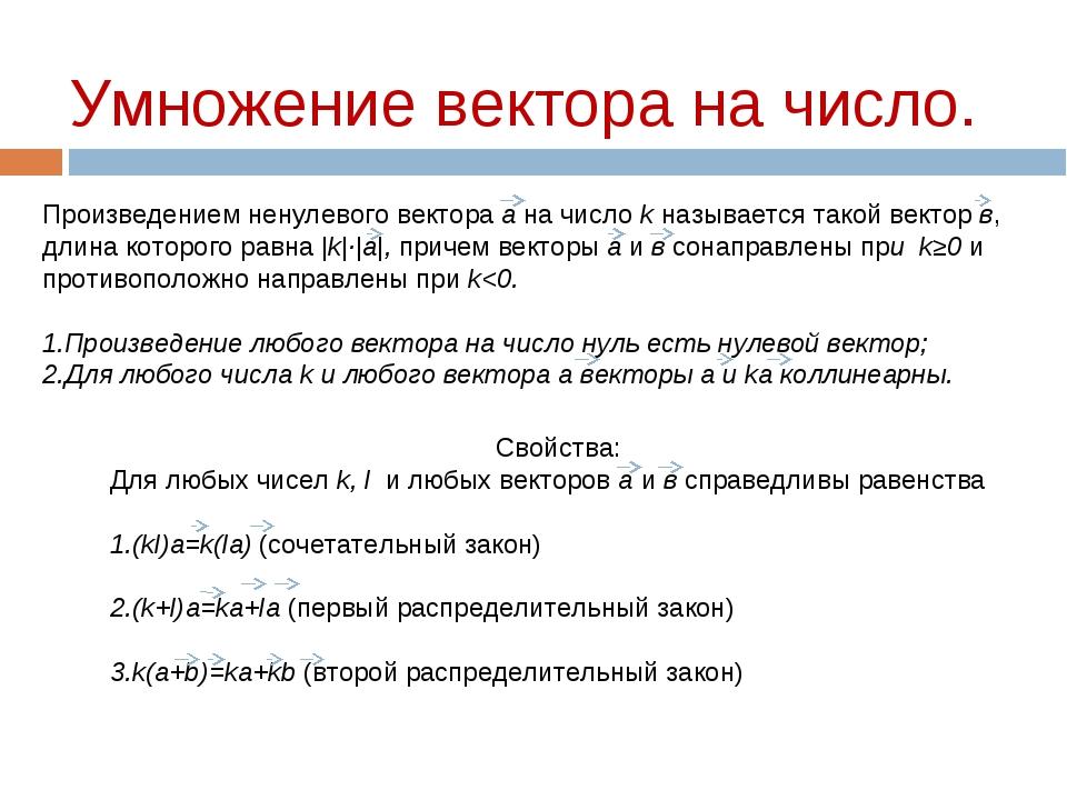 Умножение вектора на число. Произведением ненулевого вектора а на число k наз...