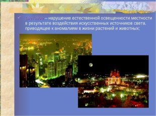 световое – нарушение естественной освещенности местности в результате воздейс