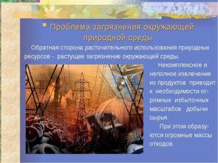 Проблема загрязнения окружающей природной среды Обратная сторона расточитель