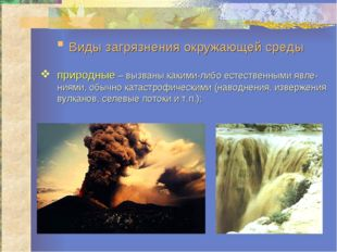 природные – вызваны какими-либо естественными явле-ниями, обычно катастрофич