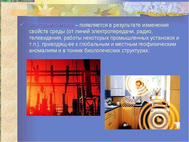 электромагнитное – появляется в результате изменения свойств среды (от линий...