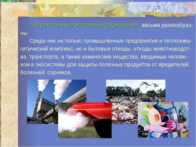 Антропогенные источники загрязнения весьма разнообраз- ны. Среди них не толь...