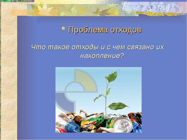 Проблема отходов Что такое отходы и с чем связано их накопление?