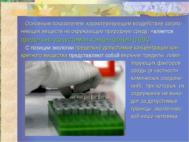 Основным показателем, характеризующим воздействие загряз- няющих веществ на...