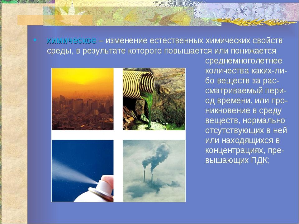 химическое – изменение естественных химических свойств среды, в результате к...