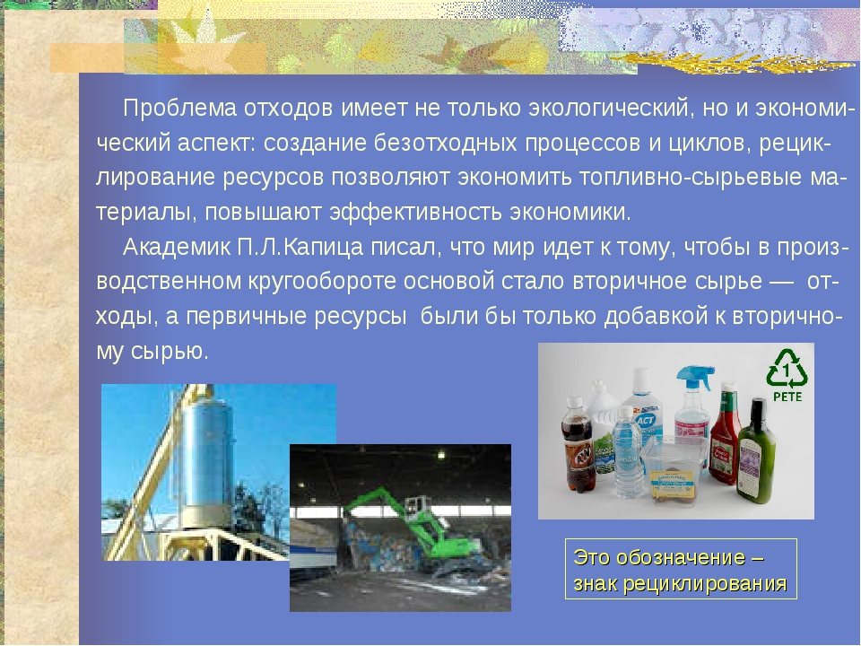 Проблема отходов имеет не только экологический, но и экономи- ческий аспект:...