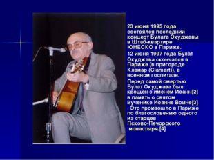 23 июня 1995 года состоялся последний концерт Булата Окуджавы в Штаб-квартире