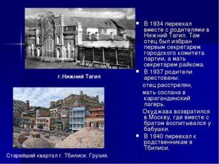 В 1934 переехал вместе с родителями в Нижний Тагил. Там отец был избран первы