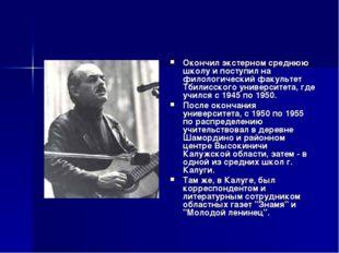 Окончил экстерном среднюю школу и поступил на филологический факультет Тбилис