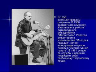 В 1955 реабилитированы родители. В 1956 возвратился в Москву. Участвовал в ра