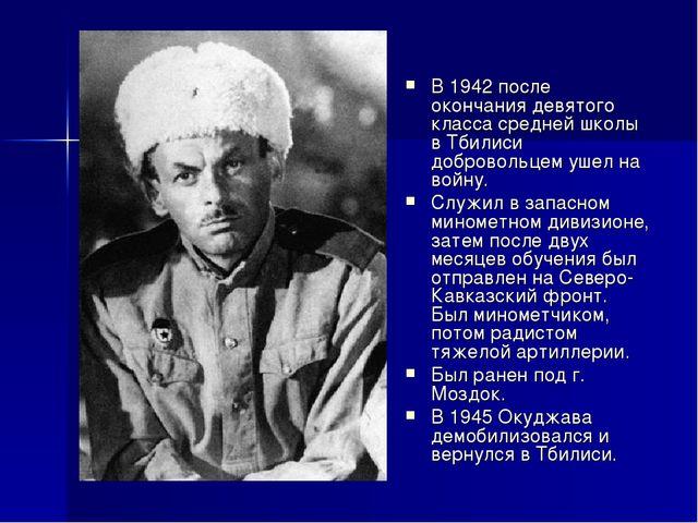 В 1942 после окончания девятого класса средней школы в Тбилиси добровольцем у...