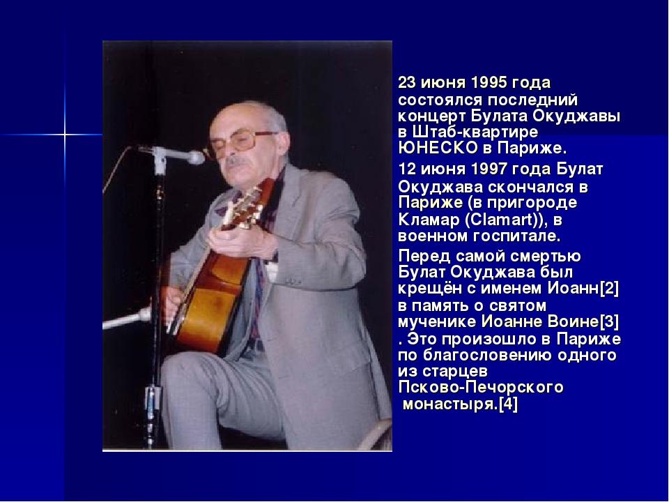 23 июня 1995 года состоялся последний концерт Булата Окуджавы в Штаб-квартире...