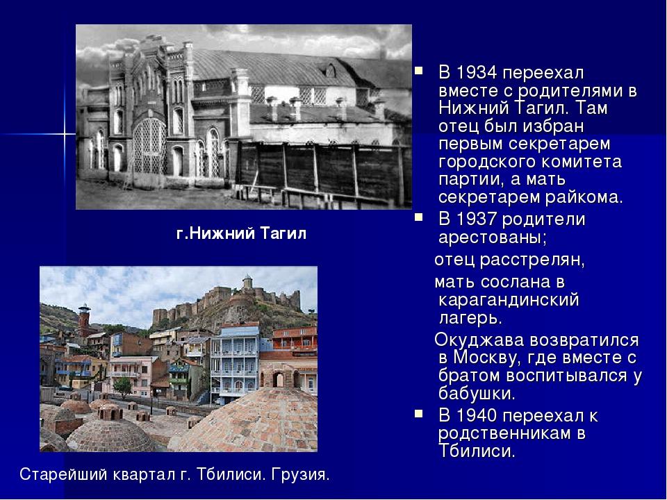 В 1934 переехал вместе с родителями в Нижний Тагил. Там отец был избран первы...
