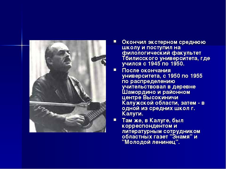Окончил экстерном среднюю школу и поступил на филологический факультет Тбилис...