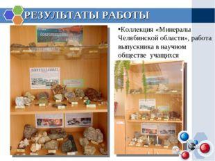 РЕЗУЛЬТАТЫ РАБОТЫ Коллекция «Минералы Челябинской области», работа выпускника