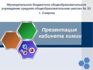 Презентация кабинета химии Муниципальное бюджетное общеобразовательное учрежд