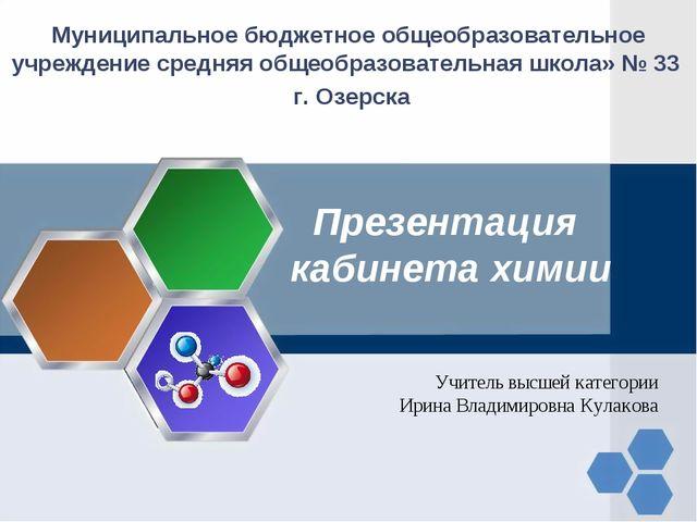 Презентация кабинета химии Муниципальное бюджетное общеобразовательное учрежд...