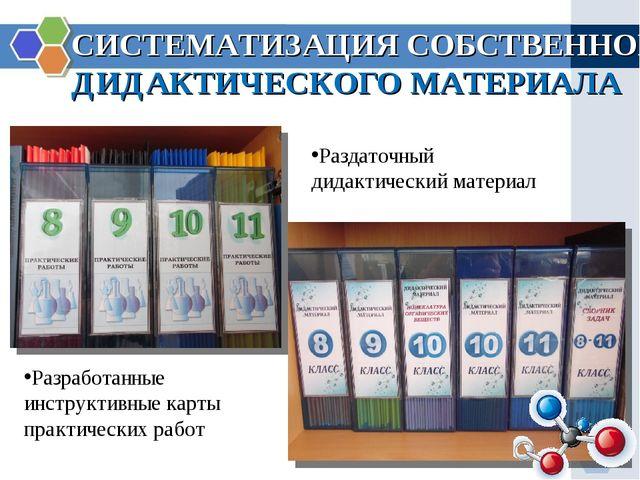 СИСТЕМАТИЗАЦИЯ СОБСТВЕННОГО ДИДАКТИЧЕСКОГО МАТЕРИАЛА Разработанные инструктив...
