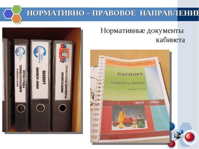НОРМАТИВНО – ПРАВОВОЕ НАПРАВЛЕНИЕ Нормативные документы кабинета