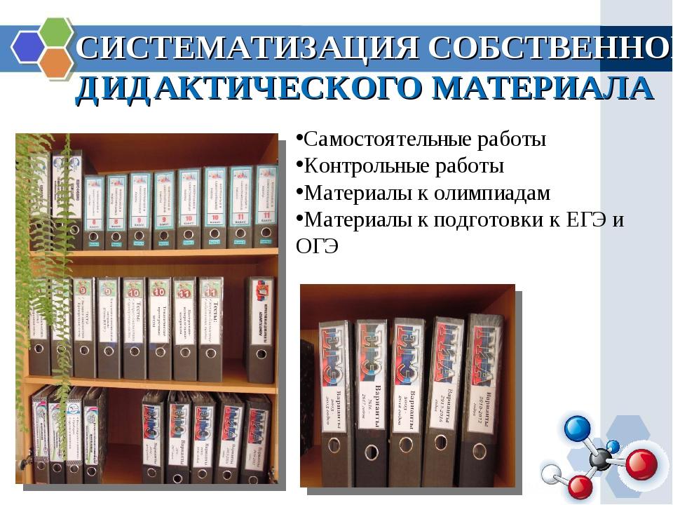 СИСТЕМАТИЗАЦИЯ СОБСТВЕННОГО ДИДАКТИЧЕСКОГО МАТЕРИАЛА Самостоятельные работы К...