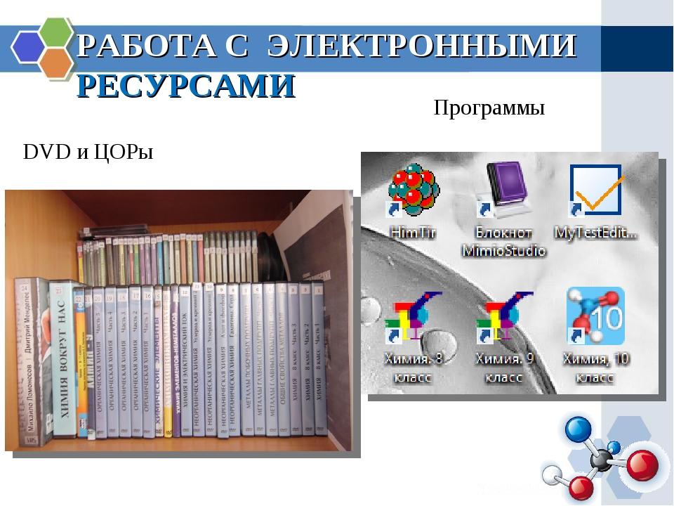 РАБОТА С ЭЛЕКТРОННЫМИ РЕСУРСАМИ Программы DVD и ЦОРы