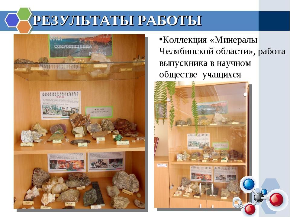 РЕЗУЛЬТАТЫ РАБОТЫ Коллекция «Минералы Челябинской области», работа выпускника...