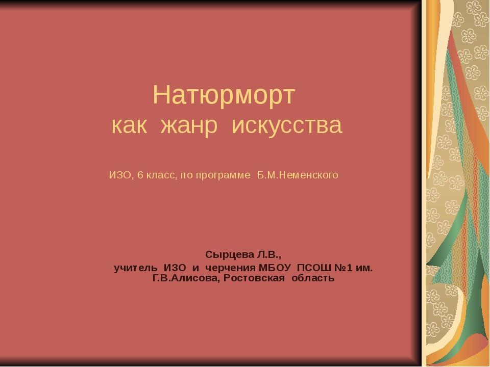Натюрморт как жанр искусства ИЗО, 6 класс, по программе Б.М.Неменского Сырце...