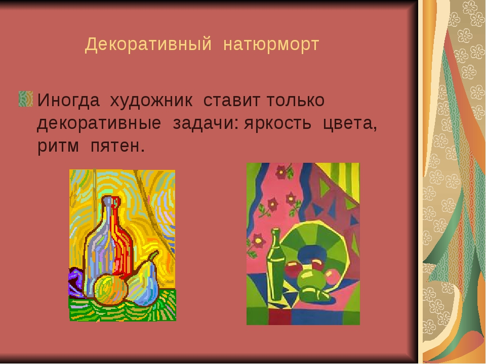 Декоративный натюрморт Иногда художник ставит только декоративные задачи: яр...