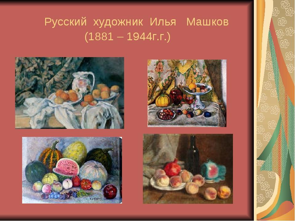 Русский художник Илья Машков (1881 – 1944г.г.)