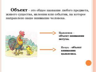 Объект – это общее название любого предмета, живого существа, явления или соб