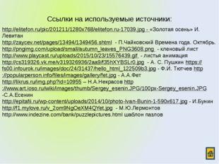 http://elitefon.ru/pic/201211/1280x768/elitefon.ru-17039.jpg - «Золотая осен