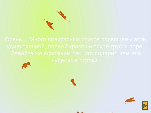 Осень… Много прекрасных стихов посвящены этой удивительной, полной красок и т...