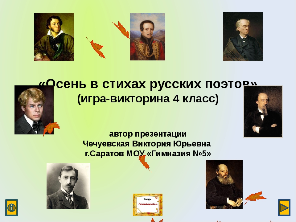 «Осень в стихах русских поэтов» (игра-викторина 4 класс) автор презентации Ч...