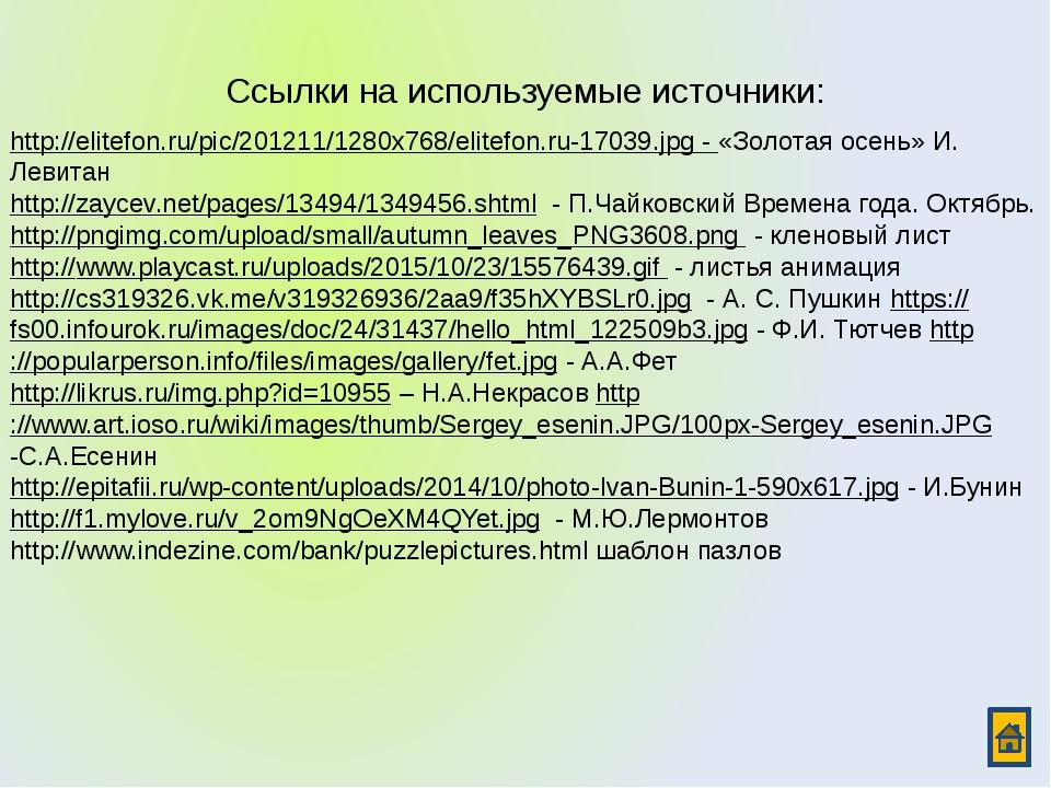 http://elitefon.ru/pic/201211/1280x768/elitefon.ru-17039.jpg - «Золотая осен...