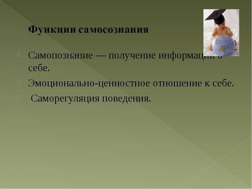 Самопознание — получение информации о себе. Эмоционально-ценностное отношение...